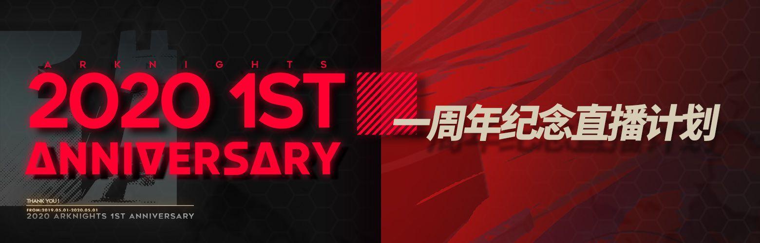 明日方舟生于黑夜周年庆活动大全:四月新版本及周年庆内容汇总[视频][多图]图片3