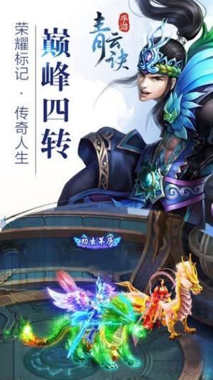 寒月剑穹手游官网正版图片1