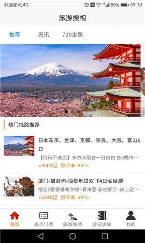 旅游搜视APP客户端图2: