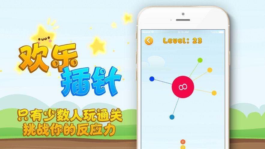 欢乐插针休闲版游戏官方版图3: