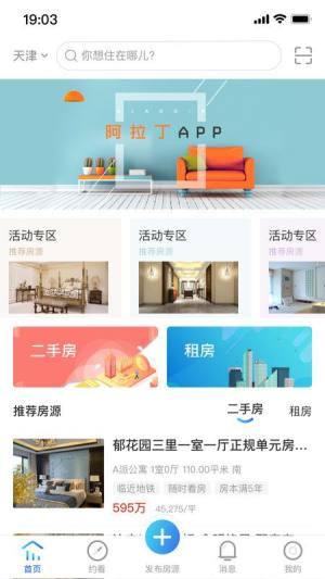 火燚房产APP官方客户端图片1