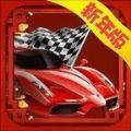 赛车风暴3D中文版