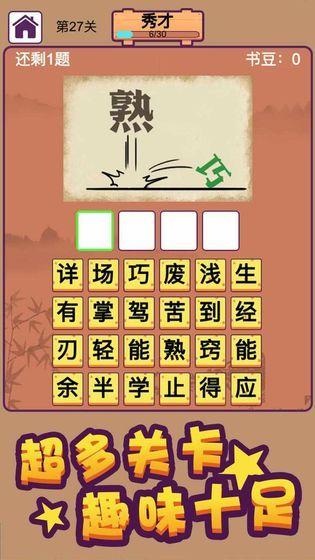 成语十万关游戏红包版图5: