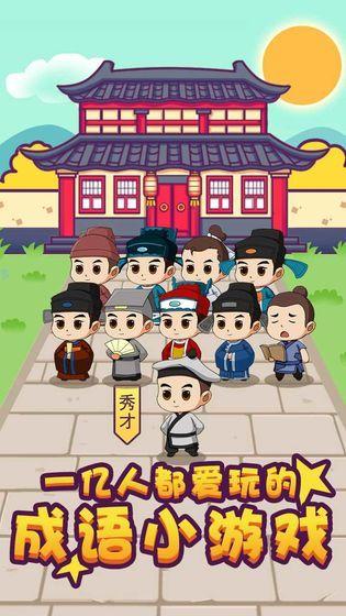 成语十万关游戏红包版图3: