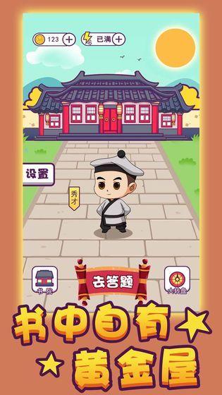 成语十万关游戏红包版图4: