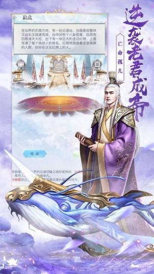 龙武之魂手游图3