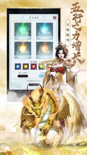 龙武之魂手游官方版图片1