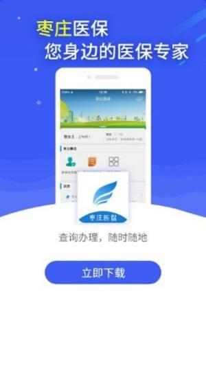 枣庄医保网上缴费APP客户端图片1