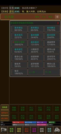MUD剑诀浮云气手游官方最新版图片2