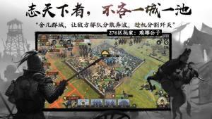 三国时代国战版手游图1