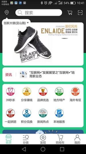 天族购物APP官方版图片1