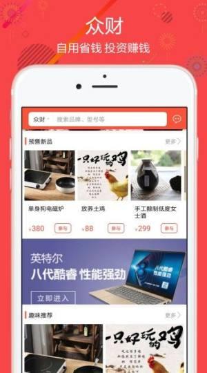 app.hongwangpai图4