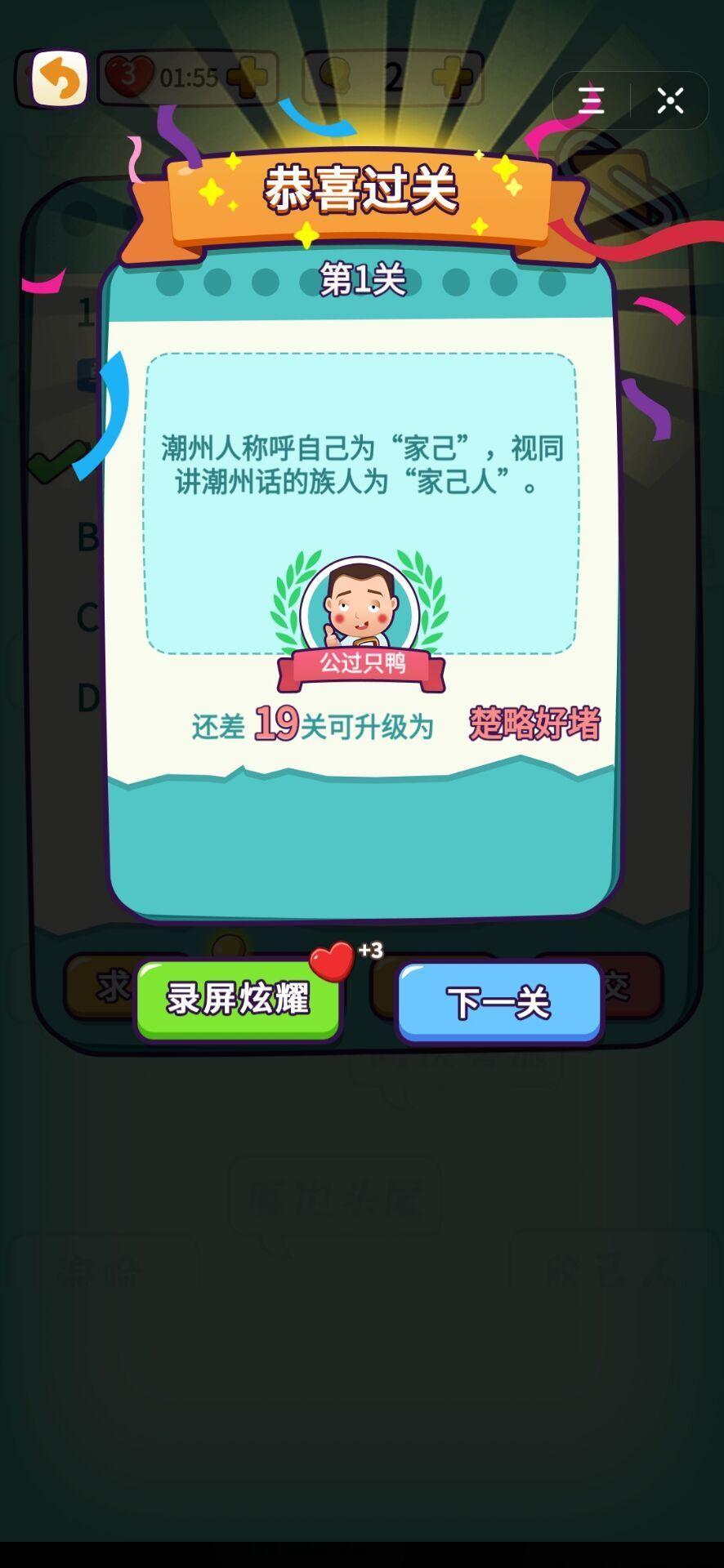 潮汕话测试游戏安卓手机版图3: