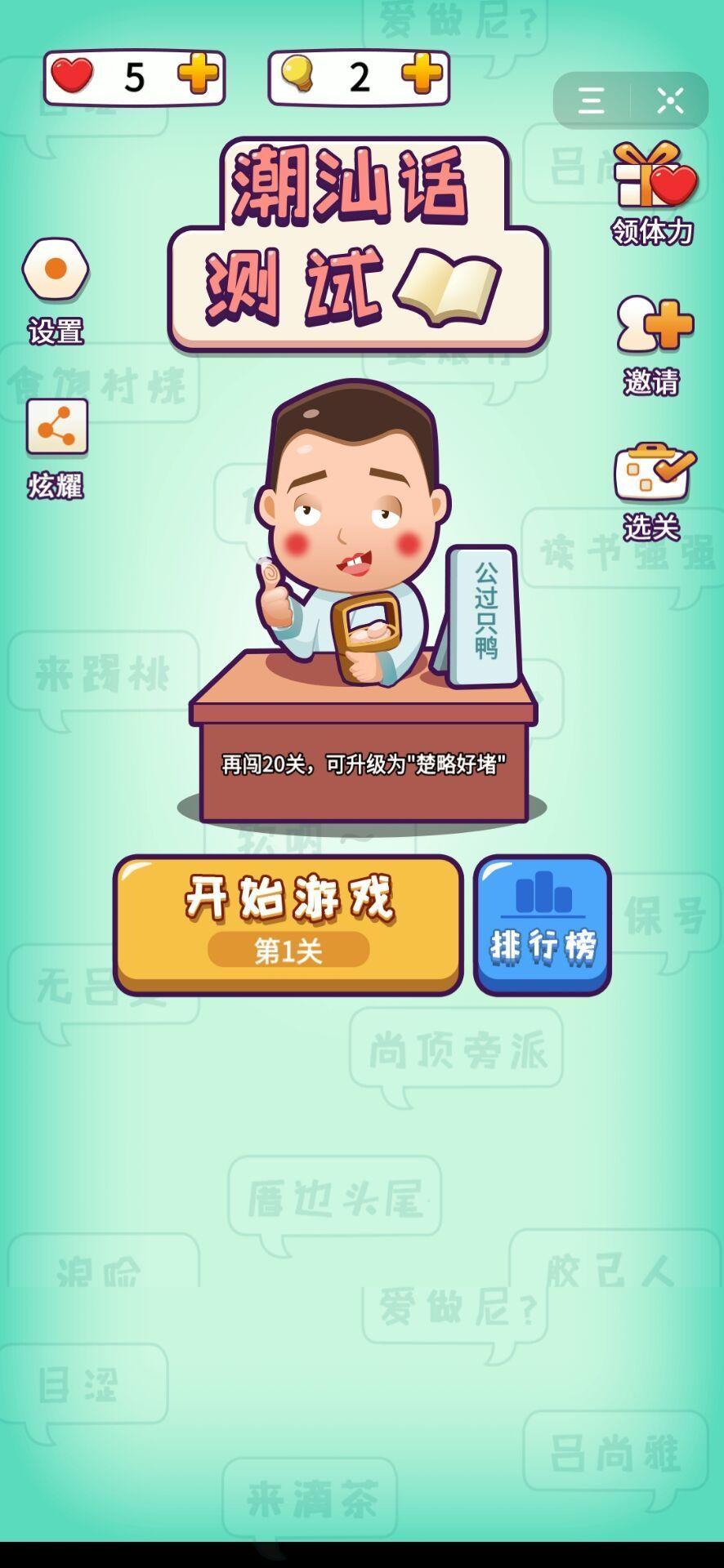 潮汕话测试游戏安卓手机版图片1