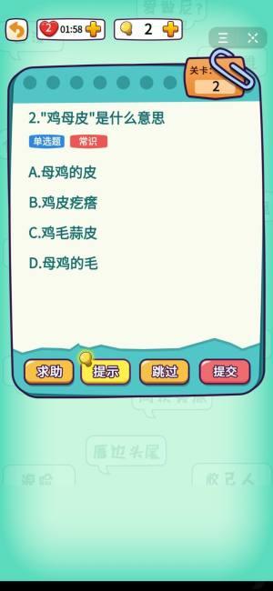 潮汕话测试游戏图2
