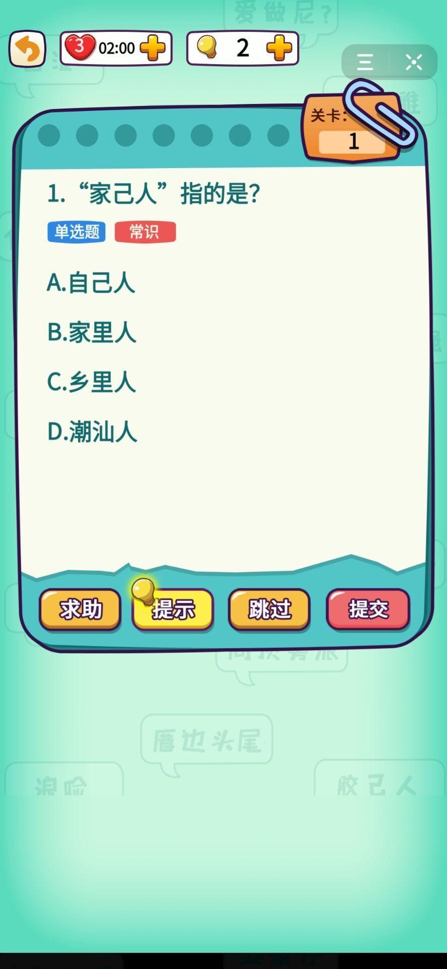 潮汕话测试游戏安卓手机版图1: