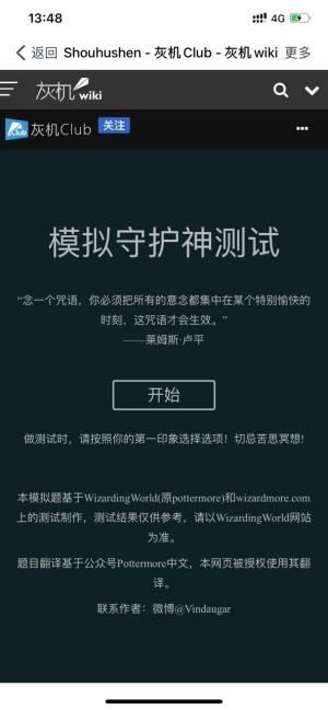 模拟守护神测试入口中文版图4
