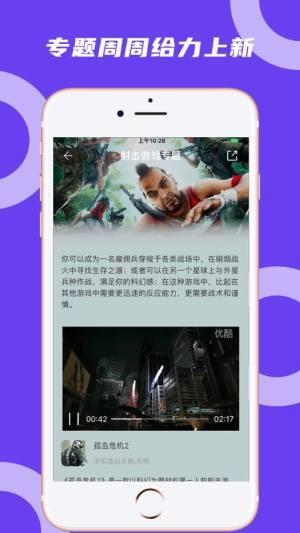 蘑菇云游APP官网图片1