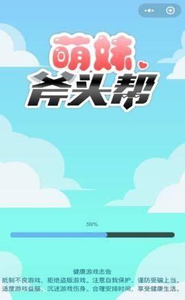 萌妹斧头帮游戏安卓版最新版图片1