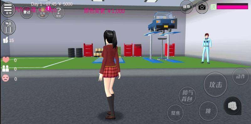 樱花男生模拟器中文汉化版游戏图3: