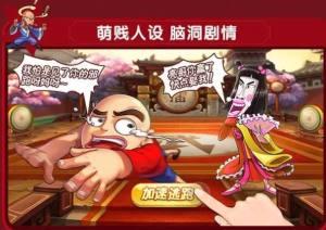 活宝闹乌龙官网版图1
