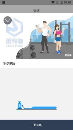 健身佳APP官方最新版图片1