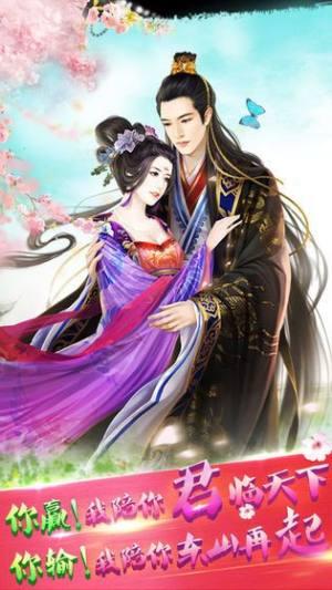 女皇的江山手游安卓版图片1