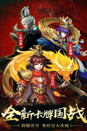 少年斗将团官网版图2