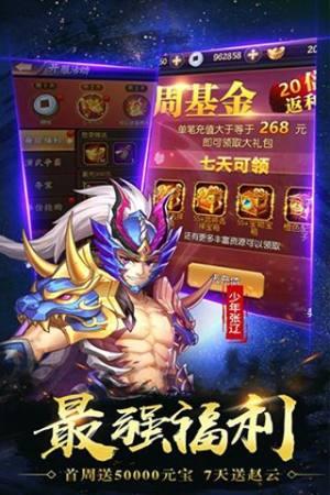 少年斗将团官网版手游图片1