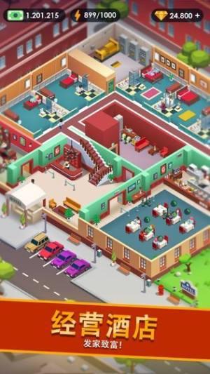 酒店经营大亨安卓游戏图片1