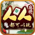 人人棋牌娱乐app
