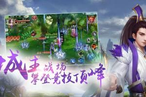 天行道之灵剑山手游图3