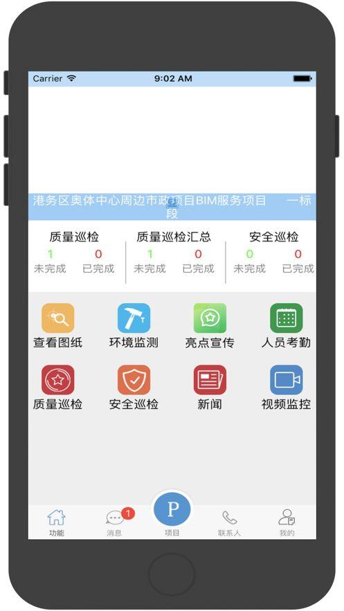 BIM智慧工地APP手机版图片1