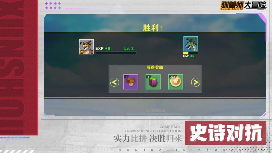 驯兽师大冒险游戏官网版图片1