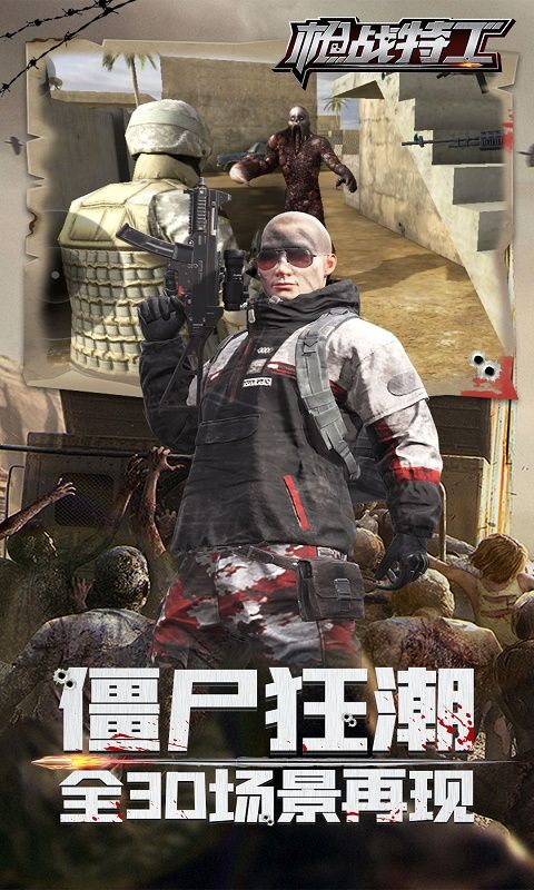 枪战特工游戏官方版图4: