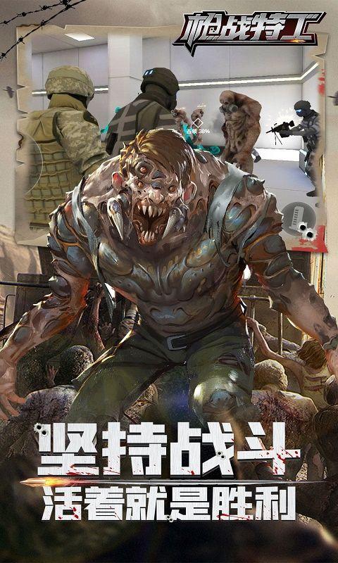 枪战特工游戏官方版图片1