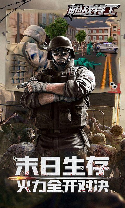 枪战特工游戏官方版图1: