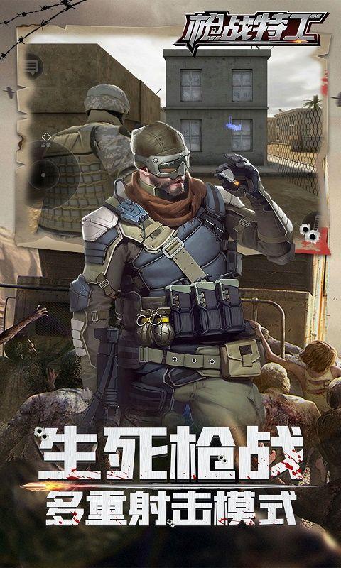 枪战特工游戏官方版图3: