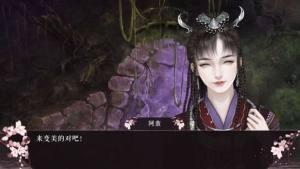 浮世天仙传游戏图2