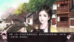 浮世天仙传游戏图3