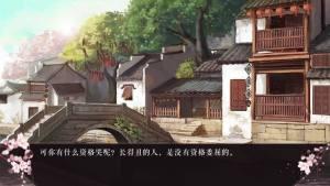 浮世天仙传游戏图1