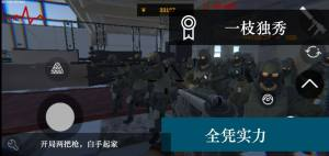尸潮无尽挑战游戏图3