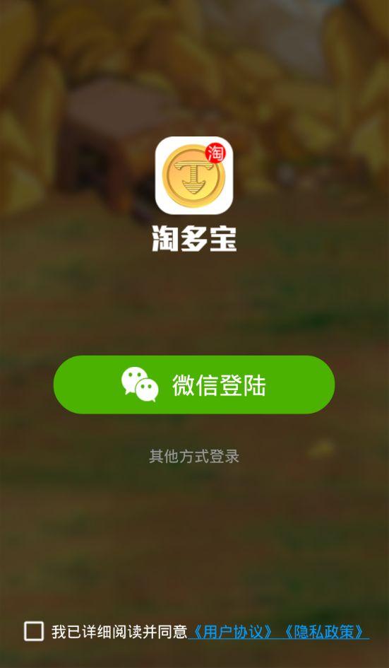 淘多宝采集软件分红版图3: