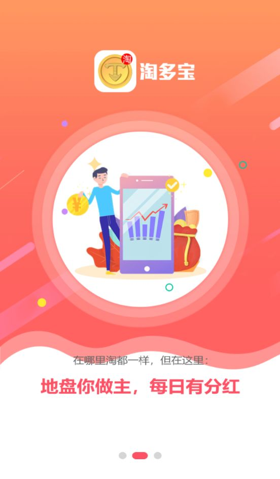 淘多宝采集软件分红版图2: