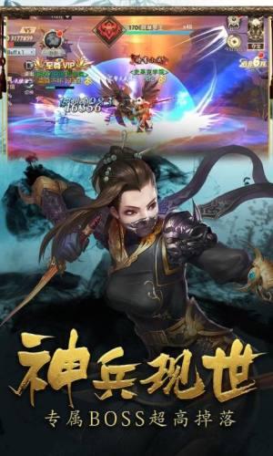 九灵剑圣手游图3