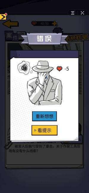 凶手竟然是他游戏图2