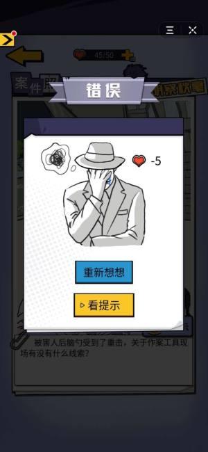 抖音凶手竟然是他游戏官方版图片1