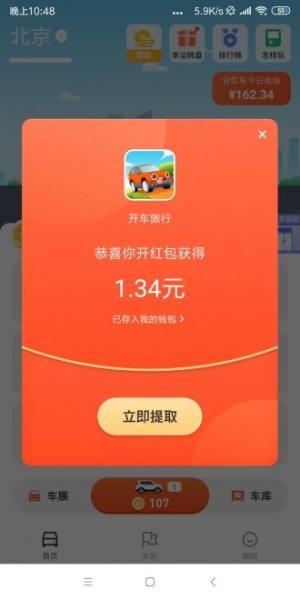 开车旅行游戏官方领福利红包版图片1