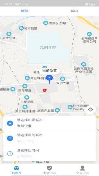 云南T6出行APP客户端图2: