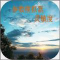 苏情灵敏度参数模拟器游戏手机版正式版 v1.0